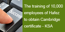 The training of 10,000 employees of Hafez to obtain Cambridge certificate - KSA